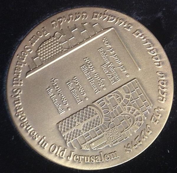 medalla-de-jerusalen